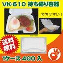 <送料無料!>VK-610 400枚箱入り お持ち帰り容器 耐熱! 持ちやすい! 使い捨て お好み焼き 焼きそば たこ焼き フードパック