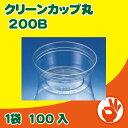 クリーンカップ 丸型 200B 身  容量:約234ml 100入り APET国産