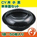 フタ付丼容器 CY丼 小 黒 本体蓋セット 使い捨て 50枚 スーパー、惣菜屋さん等でも使用