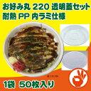 お好み焼き容器 耐熱PP内ラミ 透明蓋セット 50枚 220mm お好み丸220 広島焼きにぴったり! スーパー、コンビニ…