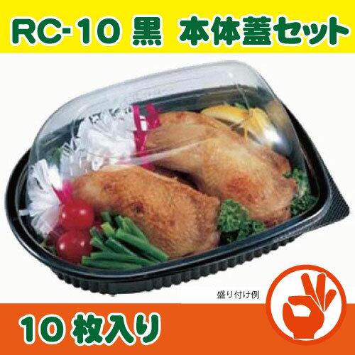 ローストチキン、丸どり用容器 RC-10黒 10枚入り 鶏の丸焼き、丸鶏パック