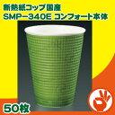 断熱紙コップ SMP-340E コンフォート本体のみ 50枚 コンビニコーヒーLサイズと同等 耐熱紙コップ ホット用 コーヒー  耐熱紙コップ