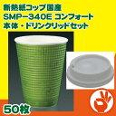 断熱紙コップ コンビニコーヒーLサイズと同等 SMP-340E コンフォート本体・蓋セット 50枚 耐熱紙コップ  ホット用 コーヒー  耐熱紙コップ