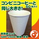 【コンビニコーヒーと同じ大きさ】断熱紙コップ SMP-260E無地 本体のみ50枚 耐熱紙コップ