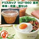 ドリスカップ 142−860 並木 本体・中皿・蓋セット 国産 エフピコ スーパー、コンビニ、惣菜屋さん等でも使用