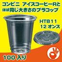 12オンスプラコップ本体蓋セット100枚HTB11 使い捨て、ジュースコップ、ジュースカップ、ペットコップ、プラコップ、プラカップ