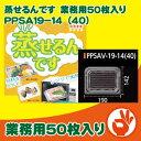 【お得!】PPSAV-19−14(40)50枚 蒸せるんです角大の業務用数商品です