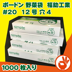 ボードン防曇袋 野菜袋No.12  #20 12号 穴4 1000枚箱入り230×340mm プラマーク付4つ穴 福助工業
