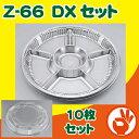 <仕出し・弁当容器・オードブル>Z-66 DXセット 10枚