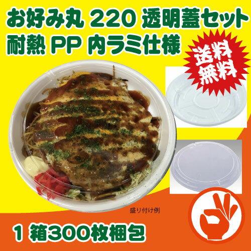 (送料無料!)お好み焼き容器 耐熱PP内ラミ 透明蓋セット 300枚 220mm お好み丸220 広島焼きにぴったり!
