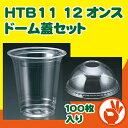 <ドーム蓋>12オンスPETカップ本体ドーム蓋セット100枚HTB11 使い捨て、ジュースコップ、ジュースカップ、ペットコップ、プラコップ