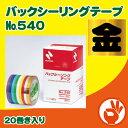 ニチバン バックシーリングテープ No.540 金 (9mm×50m) 20巻き入り