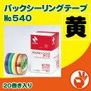 ニチバン バックシーリングテープ No.540 黄 (9mm×50m) 20巻き入り