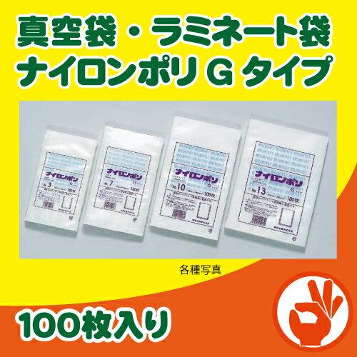 ラミネート袋・真空包装 ナイロンポリ Gタイプ No.2 100枚 三方シール袋 冷凍、ボイル対応