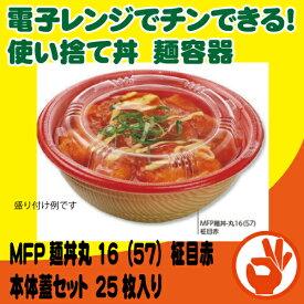 電子レンジでチンできる!使い捨て丼 麺・丼容器 MFP麺丼丸16(57)柾目赤 本体蓋セット 25枚入り