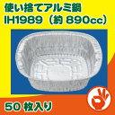 IH対応使い捨てアルミ鍋 890cc 50枚 アルミ容器 ホイルコンテナ IH−1989  キャンプ、バーベキュー、BBQ、鍋焼きう…