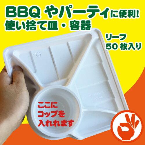 BBQ、パーティにいかがですか?使い捨て皿リーフ L2990 50枚入り お花見、立食パーティ、アウトドア、使い捨て容器