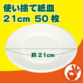 BBQ、パーティ 使い捨て紙皿 15cm 50枚 MM−8