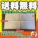 <送料無料!>激安国産カウンタークロス(白) 100枚入 ZSA-510-100W 白 薄手小判60cm×32cm 使い捨てふきん、テ…