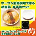 RK-160-600 チェック茶 嵌合蓋セット 50枚 使い捨てグラタン容器、テイクアウト