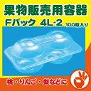 フルーツパック 4L-2 APET(4Lサイズ2個用)