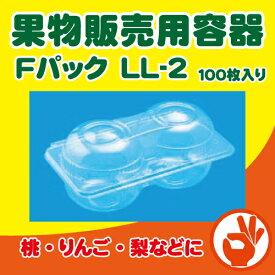 フルーツパック LL-2 APET(LLサイズ2個用)