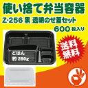 【送料無料】使い捨て弁当容器 Z-256 BS黒セット 600枚入り