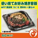 使い捨てお好み焼き容器 MFP葉皿焼19-19 黒本体+蓋セット 50枚