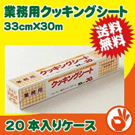 【送料無料】業務用 クッキングシート 33×30m 20本ケース