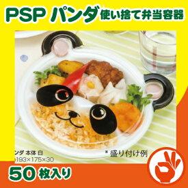 かわいい!子供向け使い捨て弁当容器 PSP パンダ蓋付 50枚セット テイクアウト 持ち帰り容器
