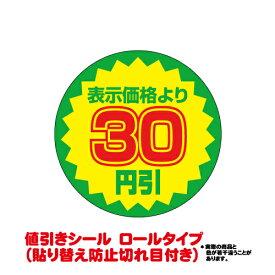 【送料無料】値引きシール(貼り替え防止切れ目付き) 30円引き 直径38mm 10000枚入り