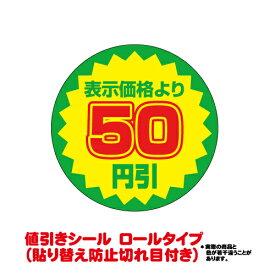 【送料無料】値引きシール(貼り替え防止切れ目付き) 50円引き 直径38mm 10000枚入り