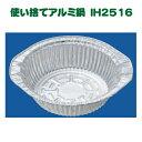 IH対応使い捨てアルミ鍋 1500cc 50枚 アルミ容器 ホイルコンテナ IH−2516  キャンプ、バーベキュー、BBQ、鍋焼き…