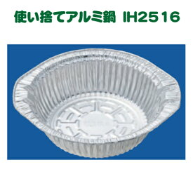 IH対応使い捨てアルミ鍋 1500cc 50枚 アルミ容器 ホイルコンテナ IH−2516  キャンプ、バーベキュー、BBQ、鍋焼きうどん、持ち帰り鍋