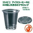 12オンスプラコップ本体蓋セット100枚HTB11 使い捨て、ジュースコップ、ジュースカップ、ペットコップ、プラコップ、…