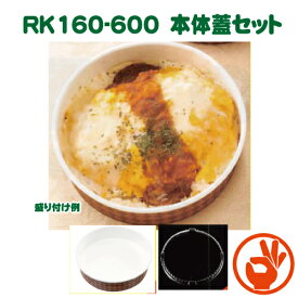 RK-160-600 チェック茶 嵌合蓋セット 50枚 使い捨てグラタン容器、テイクアウト 持ち帰り容器