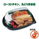 ローストチキン、丸どり用容器 RC-20黒 10枚入り 鶏の丸焼き、丸鶏パック