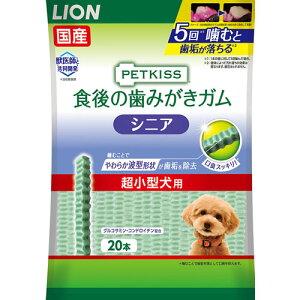 【クーポン配布中】LION ペットキッス PETKISS 食後の歯みがきガムシニア 超小型犬用 20本【ライオン PETKISS シニア小型犬用ハミガキ】
