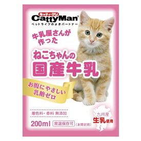 【クーポン配布中】キャティーマン ねこちゃんの国産牛乳 200ml【CattyMan キャティーマン DoggyManドギーマン 猫用ドリンク ネコ用牛乳 猫用ミルク 国産】