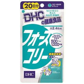 【★マラソンクーポン配布中★】【送料無料!(ネコポス)】DHC フォースコリー 20日分<80粒>【DHC ディーエイチシー サプリメント フォースコリー】