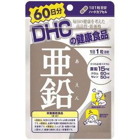 【★割引クーポン配布中★】【送料無料!(ネコポス)】DHC 亜鉛 60日分<60粒>