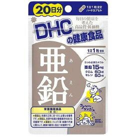 【★割引クーポン配布中★】【送料無料!(ネコポス)】DHC 亜鉛 20日分<20粒>【DHC ディーエイチシー サプリメント 亜鉛】