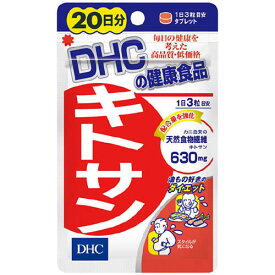 【送料無料!(ネコポス)】DHC キトサン 20日分<60粒>