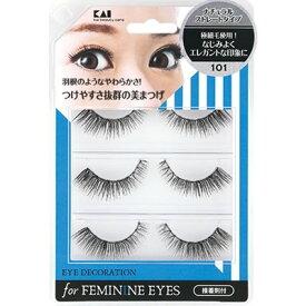 【クーポン配布中】【送料無料(ネコポス)】(貝印)アイデコレーション フォーフェミニン 101(EYEDECORATION )(つけまつげ)「for feminine eyes101」(HC-1555) 【専用接着剤1個付】【つけまつげ つけまつ毛 アイラッシュ】
