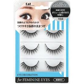 【送料無料(ネコポス)】(貝印)アイデコレーション フォーフェミニン 102(EYEDECORATION )(つけまつげ)「for feminine eyes102」(HC-1556) 【専用接着剤1個付】【つけまつげ つけまつ毛 アイラッシュ】