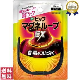 【送料無料(ネコポス)】(ピップ)マグネループEX 高磁力<ブラック> 60cm【磁気ネックレス】