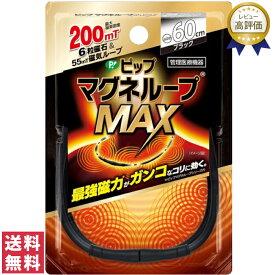 【送料無料(ネコポス)】ピップ マグネループMAX 60cm ブラック【PIP ピップ マグネループ 磁気アクセサリー 磁気ネックレス】