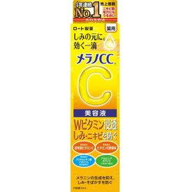 【送料無料(ネコポス)】メラノCC 薬用しみ集中対策 美容液 20ml【ロート製薬 ROHTO メラノCC しみ対策 シミケア。】