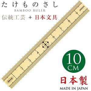 【クーポン配布中】【送料無料(ネコポス)】たけものさし 10cm【竹ものさし 定規 ものさし 10cm 伝統工芸品 竹 国産】