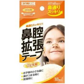 【送料無料(ネコポス)】カワモト 鼻腔拡張テープ子供用 <18枚入>【鼻づまり はなづまり いびき 鼻通りスッキリ】